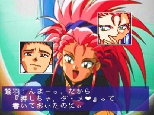 Tenchi Muyo Screenshot