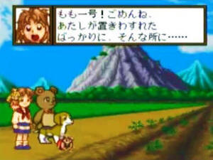 Casio Loopy Wanwan Aijou Monogatari screenshot