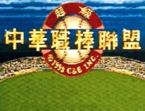 Super Taiwanese Baseball League screenshot