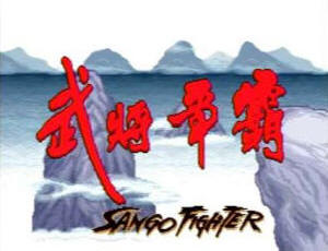 Sango Fighter screenshot