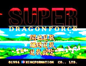 Super Dragon Force screenshot
