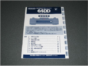 Nintendo 64DD Manual - Front